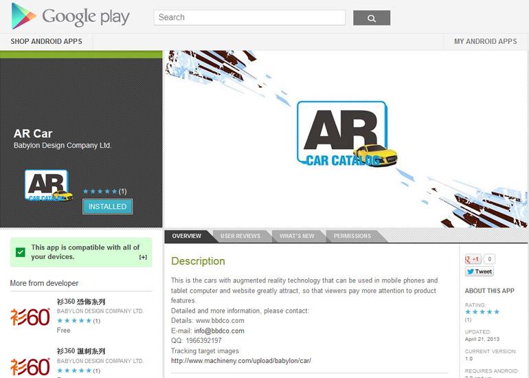 AR CAR Catalog 虛擬現實汽車目錄