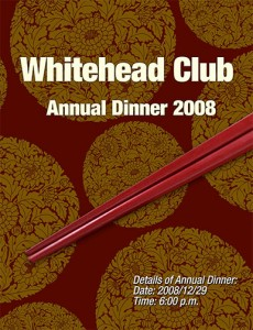 Annual Dinner Invitation Card Design